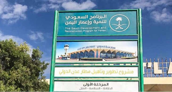 Project to rehabilitate Aden International Airport begins
